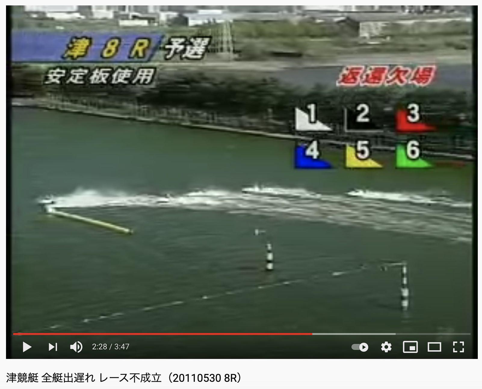 2011年5月30日の競艇ボートレースの「全艇出遅れ」