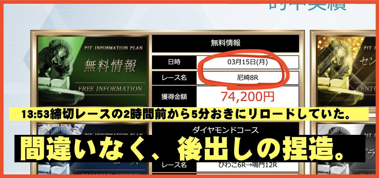 PITという競艇予想サイトの無料情報(無料予想)は捏造の嘘つき