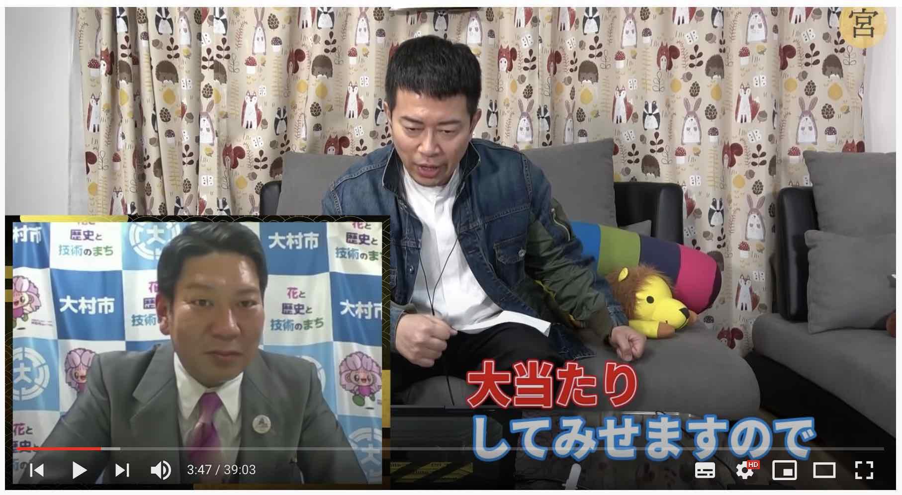 お笑い宮迫と大村市の市長とのオンライン対談