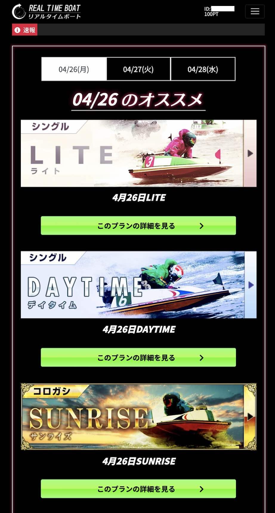 リアルタイムボートという競艇予想サイトの会員ページ