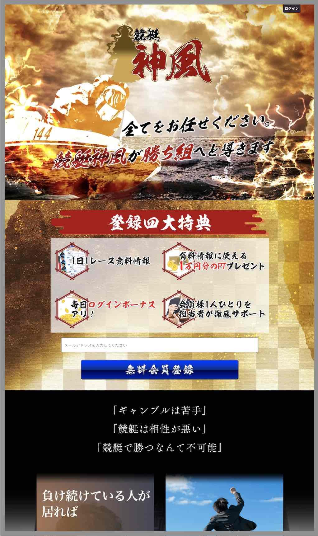 競艇予想サイト神風という競馬予想サイトの非会員TOPページ