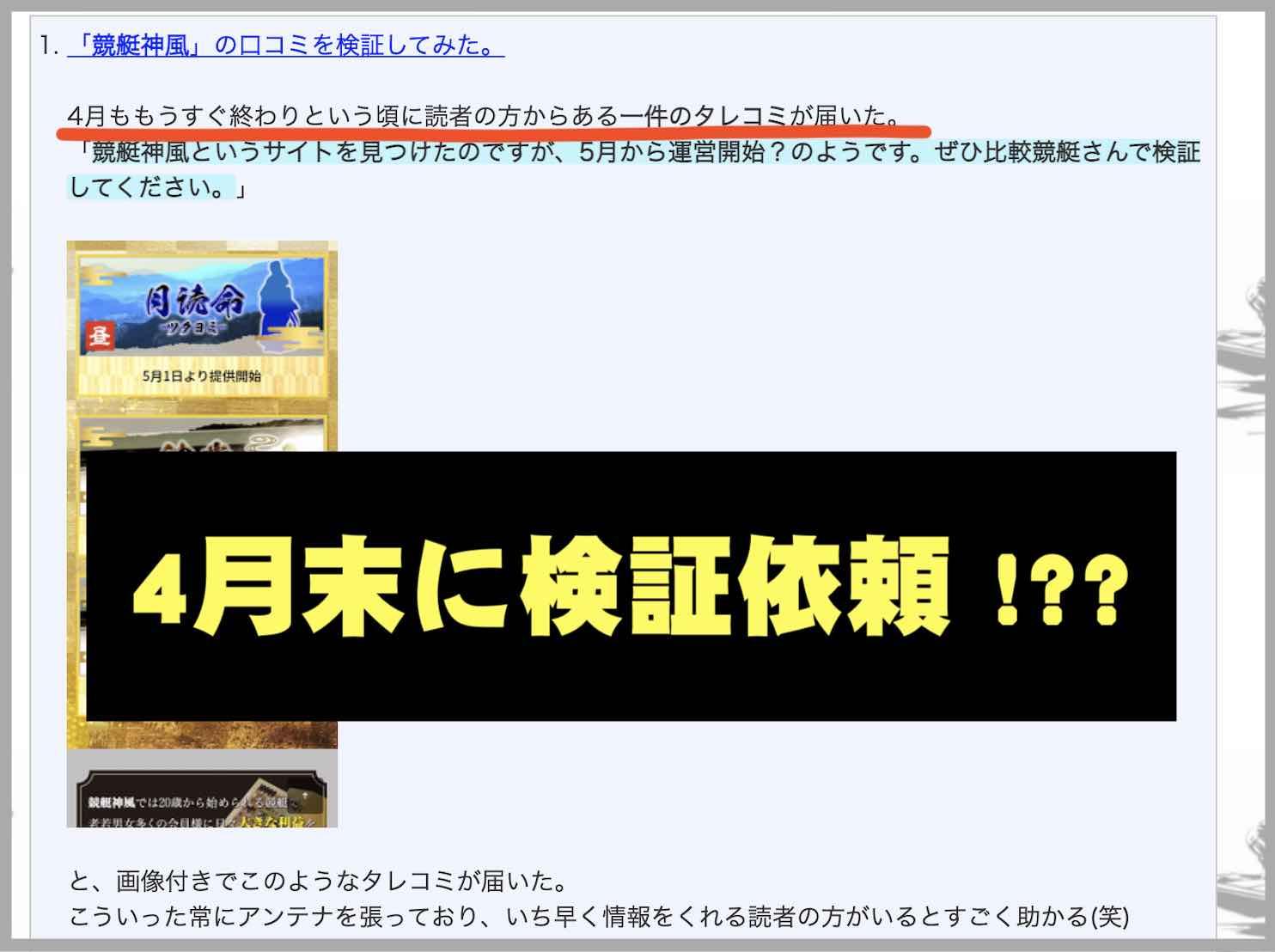4月末に競艇予想サイト神風の検証依頼を受けた比較競艇.net?