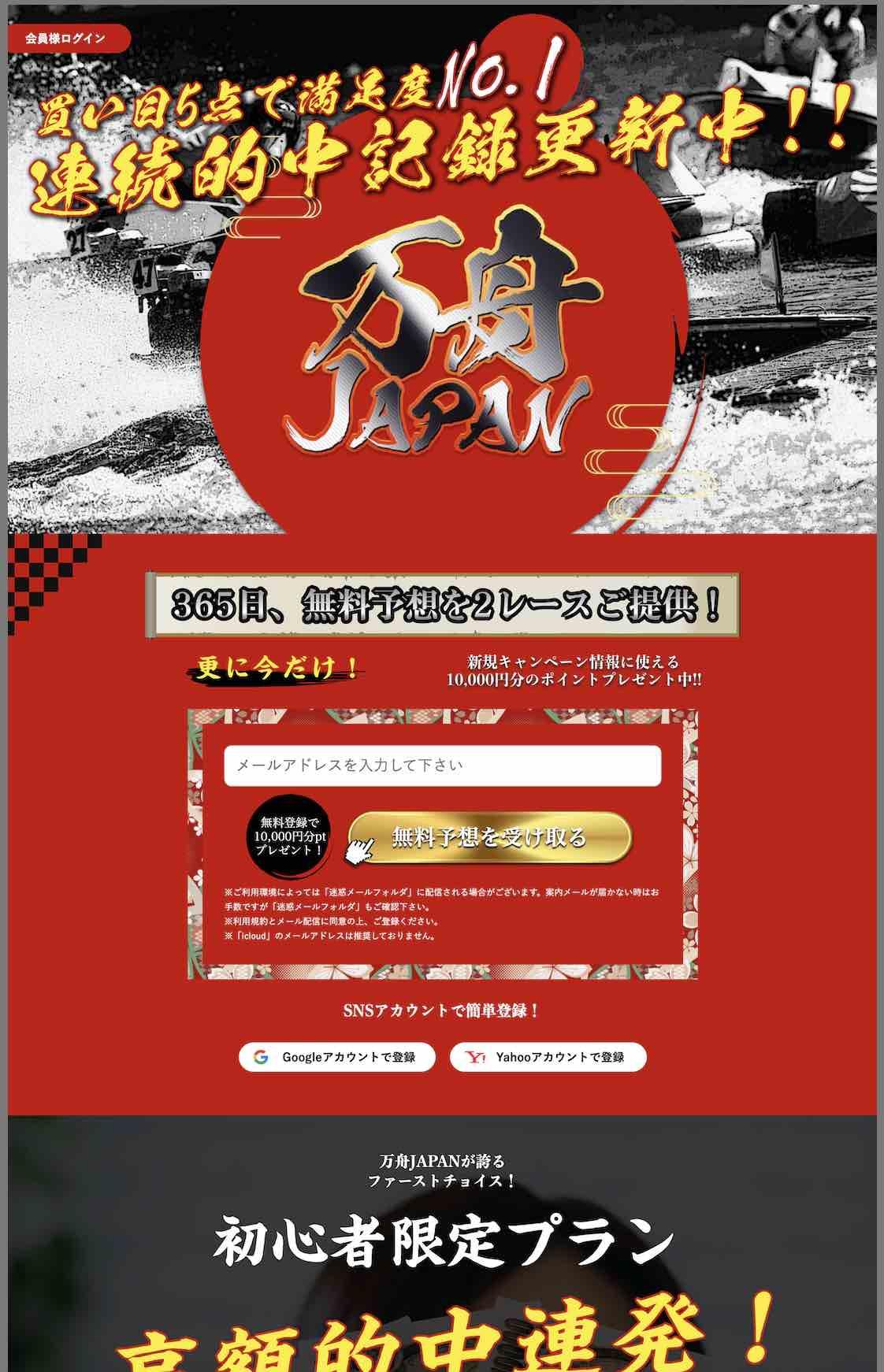 万舟JAPAN(万舟ジャパン)という競艇予想サイト(ボートレース予想サイト)の非会員TOP