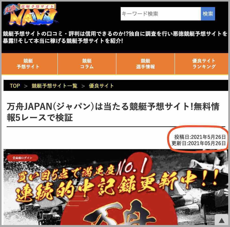 万舟JAPAN(万舟ジャパン)という競艇予想サイト(ボートレース予想サイト)を高評価する必勝NAVI