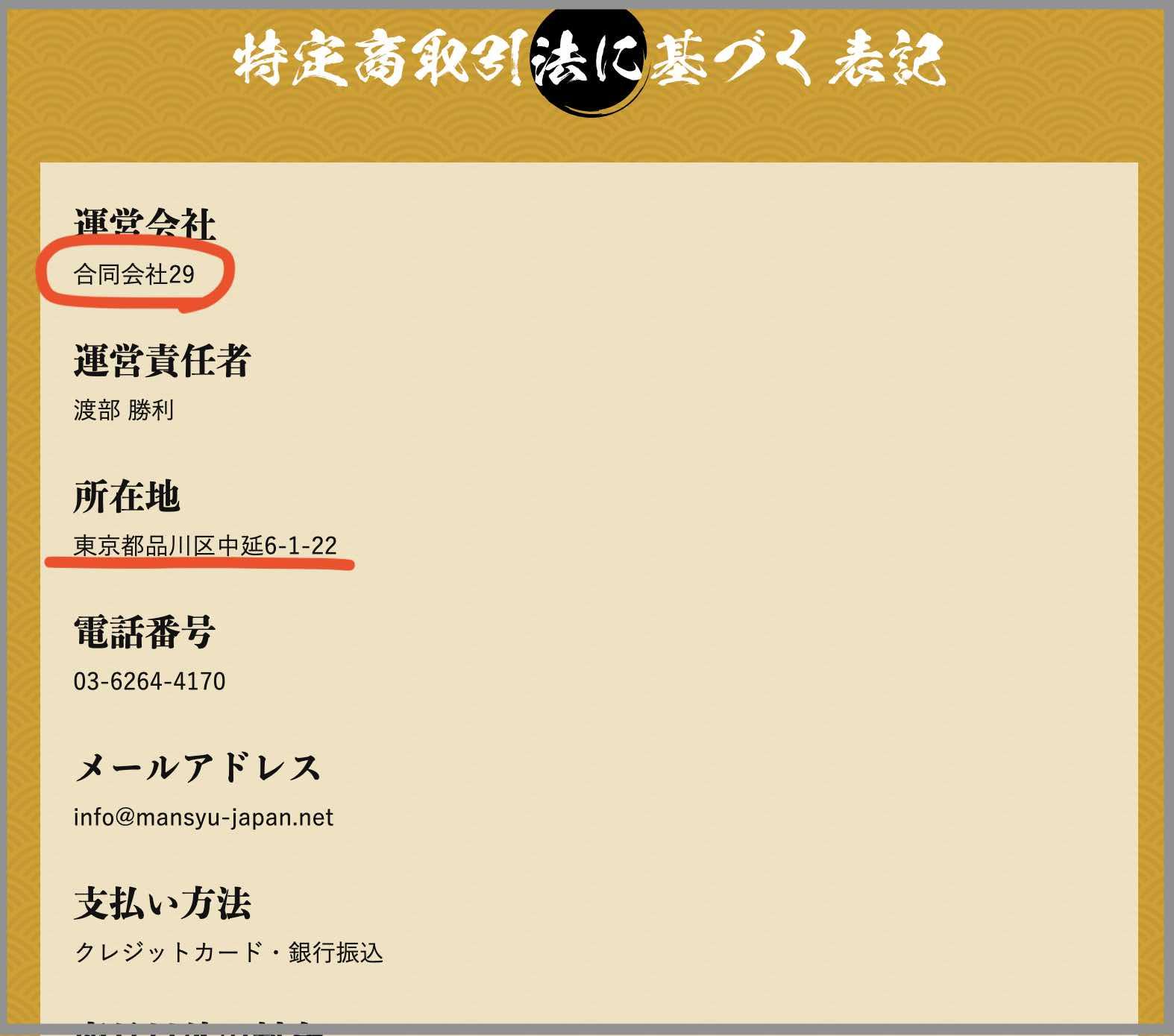 万舟JAPAN(万舟ジャパン)という競艇予想サイト(ボートレース予想サイト)の運営会社