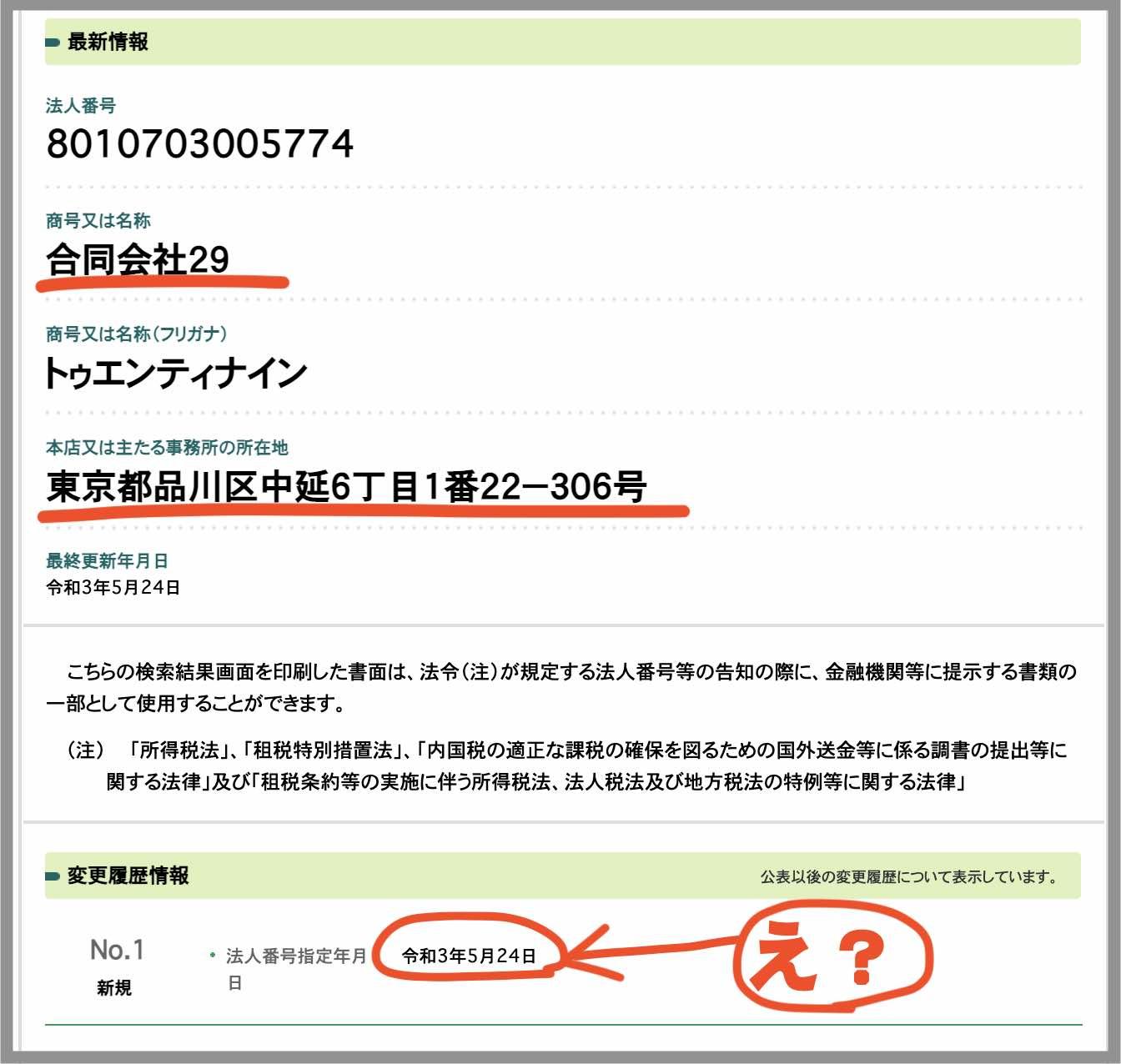 万舟JAPAN(万舟ジャパン)という競艇予想サイト(ボートレース予想サイト)の運営社情報を探す