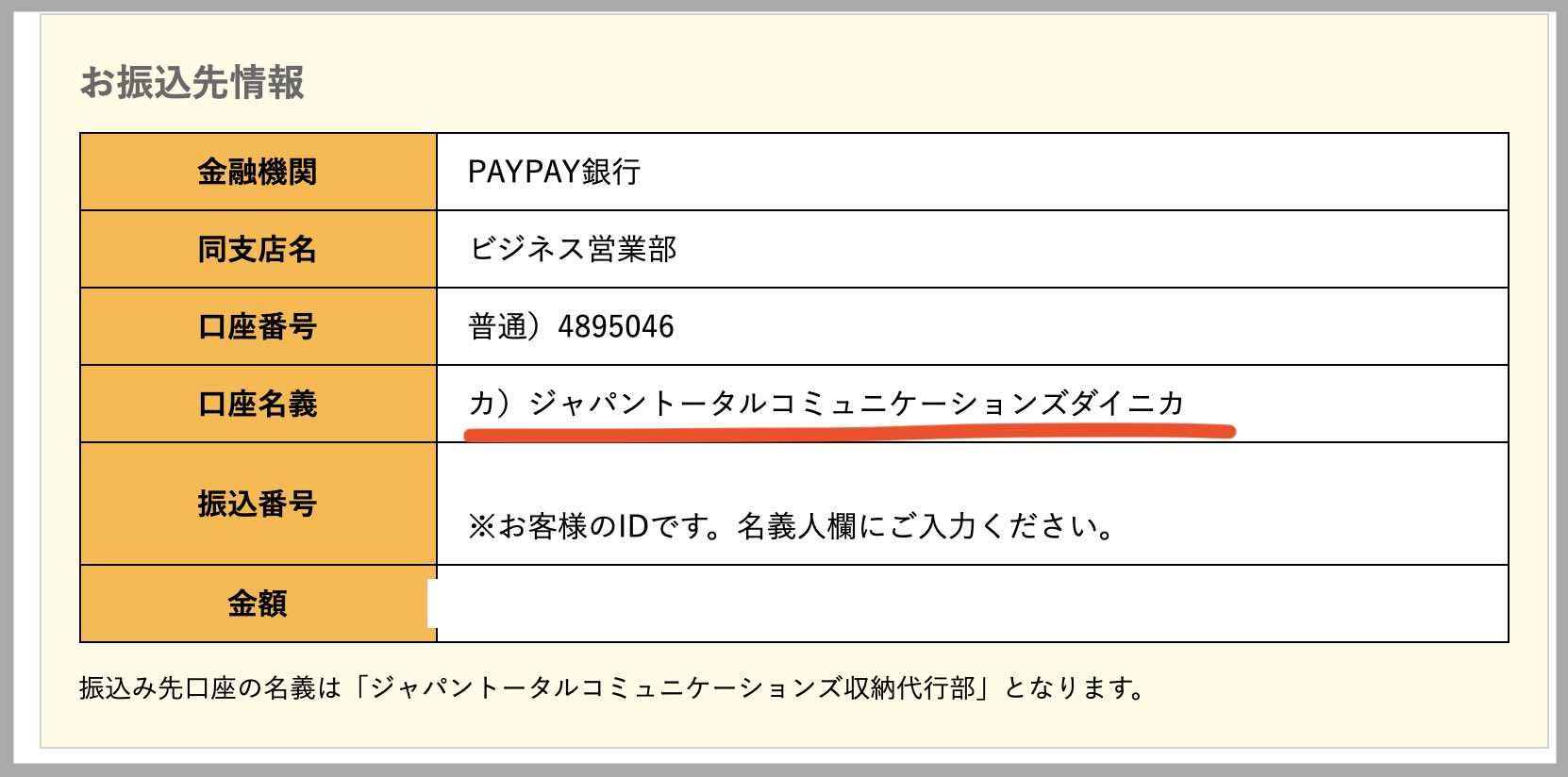 万舟JAPANのジャパントータルコミュニケーションズという収納代行
