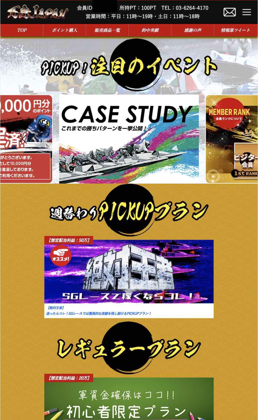 万舟JAPAN(万舟ジャパン)という競艇予想サイト(ボートレース予想サイト)の会員ページ
