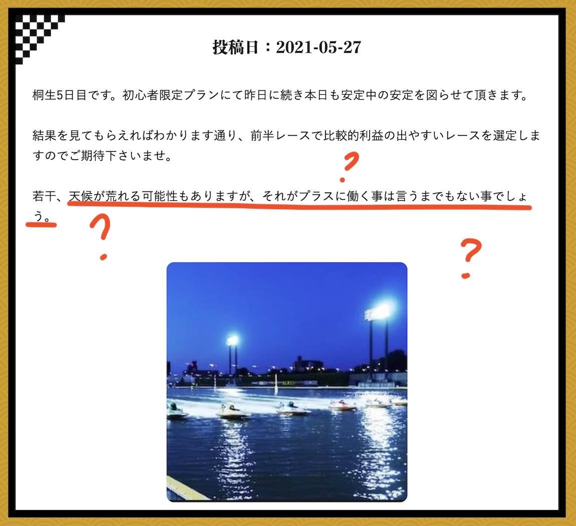 万舟JAPAN(万舟ジャパン)という競艇予想サイト(ボートレース予想サイト)の2021/05/27の情報部ツイートにツッコミ