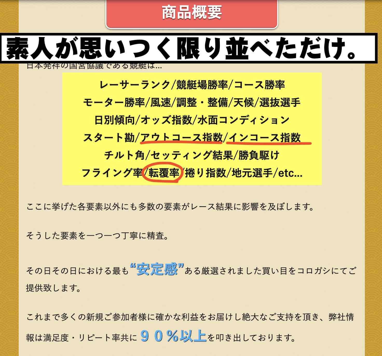 万舟JAPAN(万舟ジャパン)という競艇予想サイト(ボートレース予想サイト)の「初心者限定プラン」へのツッコミ