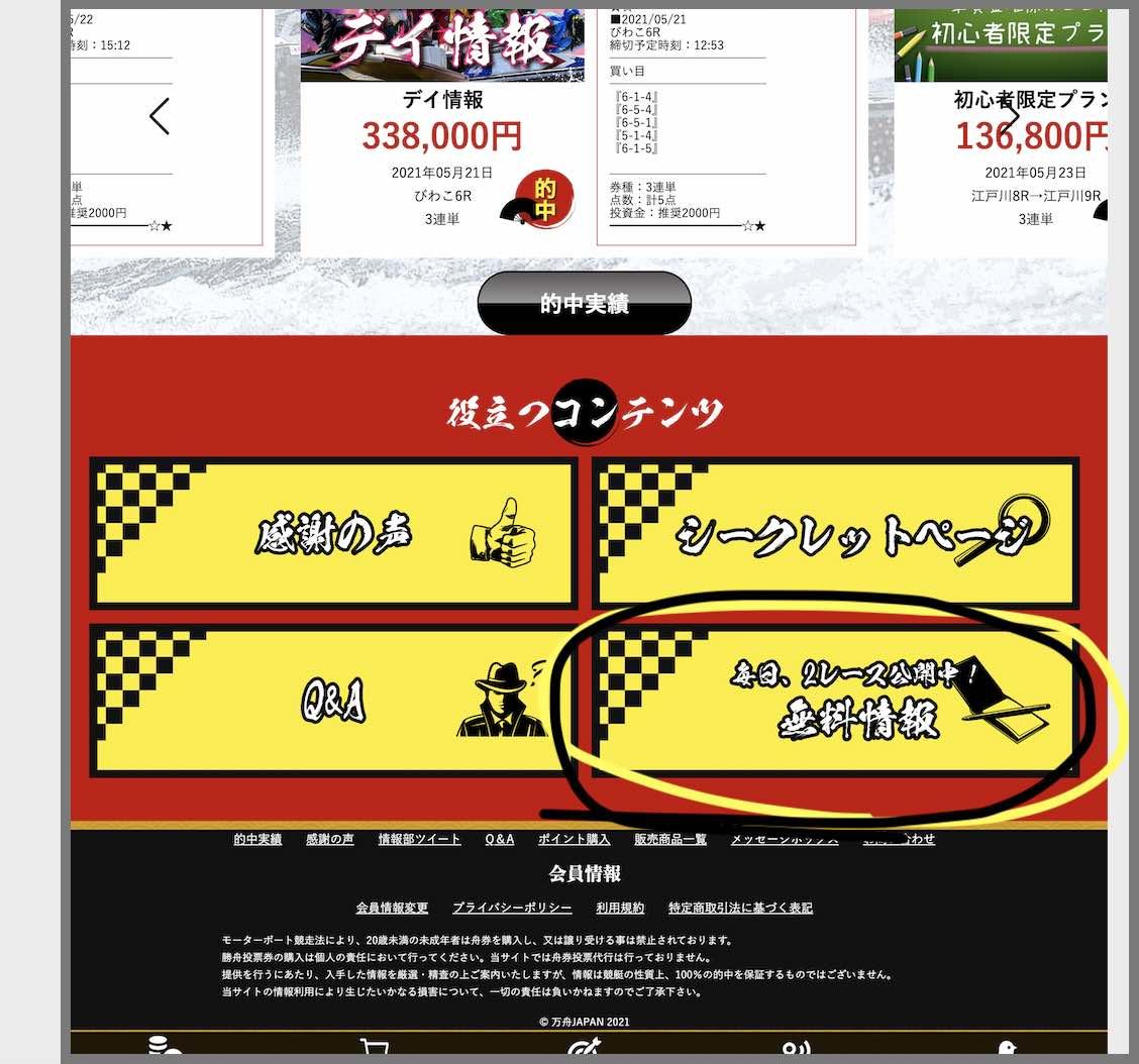 万舟JAPAN(万舟ジャパン)という競艇予想サイト(ボートレース予想サイト)の無料予想(無料情報)を確認する