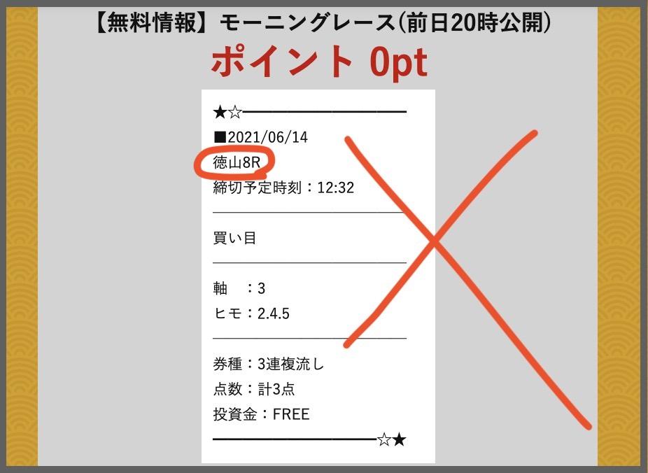 万舟JAPAN(万舟ジャパン)という競艇予想サイトの無料予想(無料情報)の抜き打ち検証