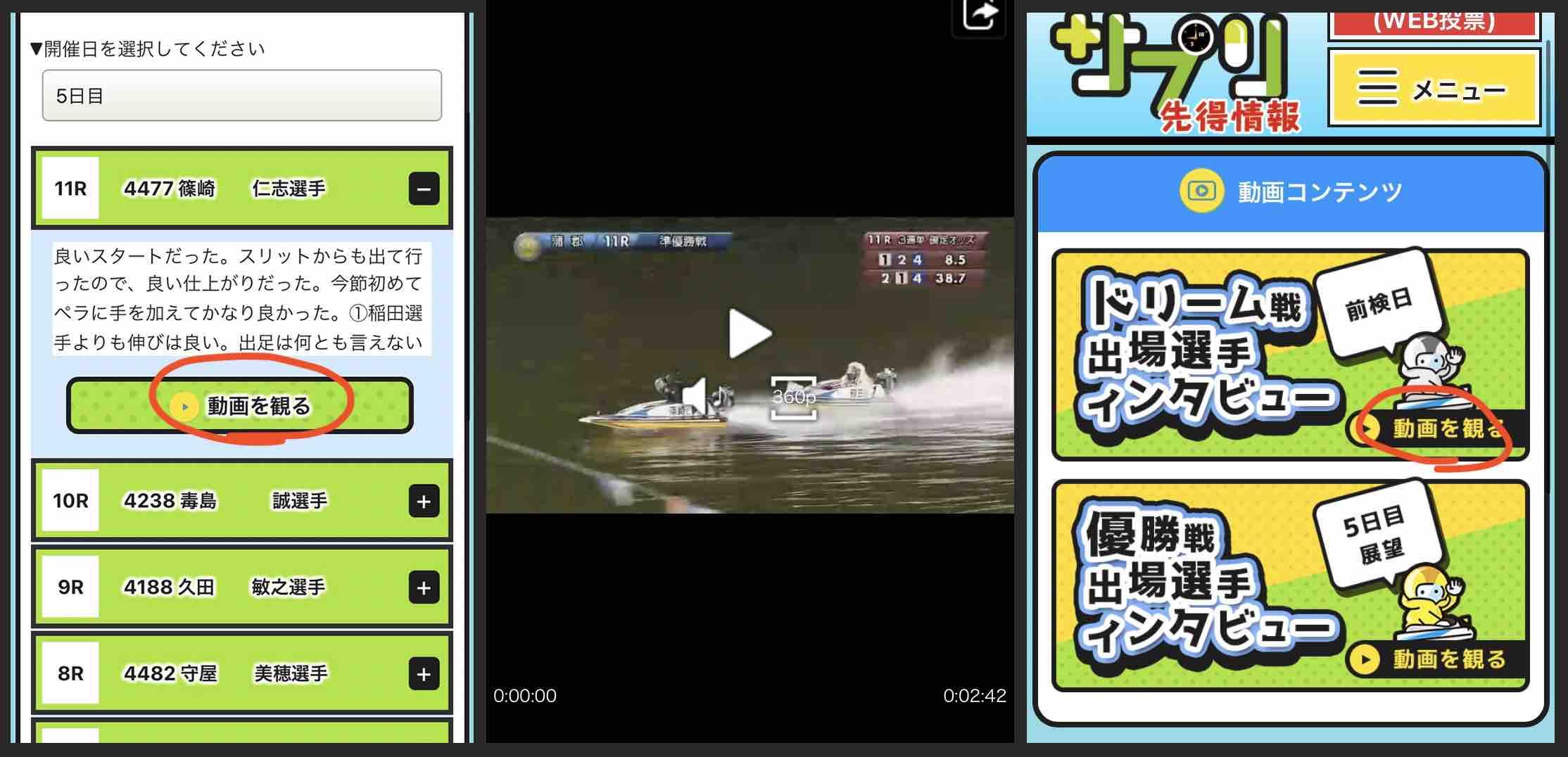 競艇予想、ボートレース予想のレジャチャンサプリの動画コンテンツ
