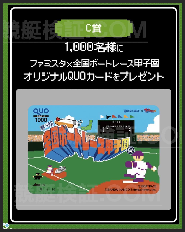 ファミスタ×全国ボートレース甲子園オリジナルQUOカード