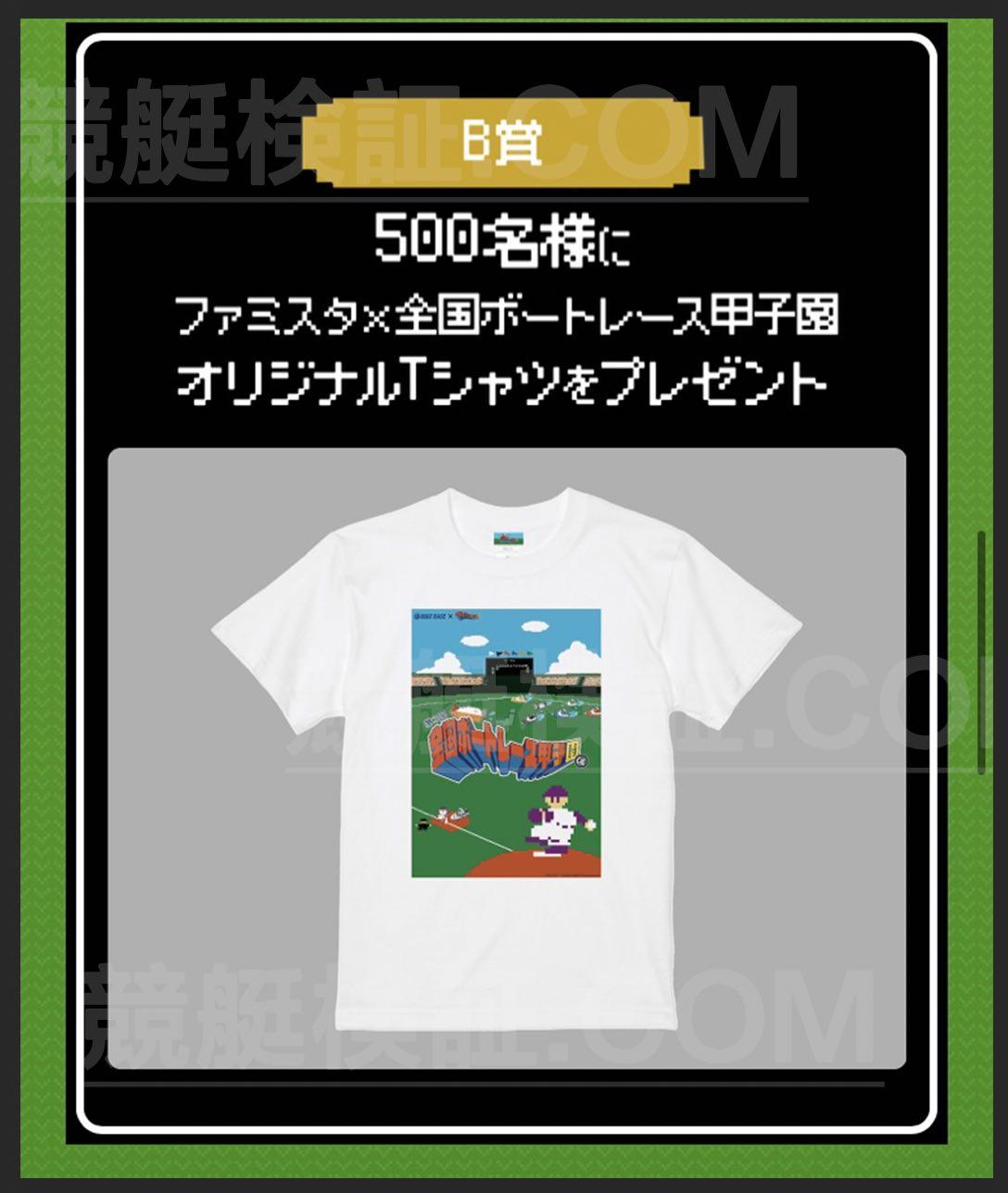 ファミスタ×全国ボートレース甲子園オリジナルTシャツ