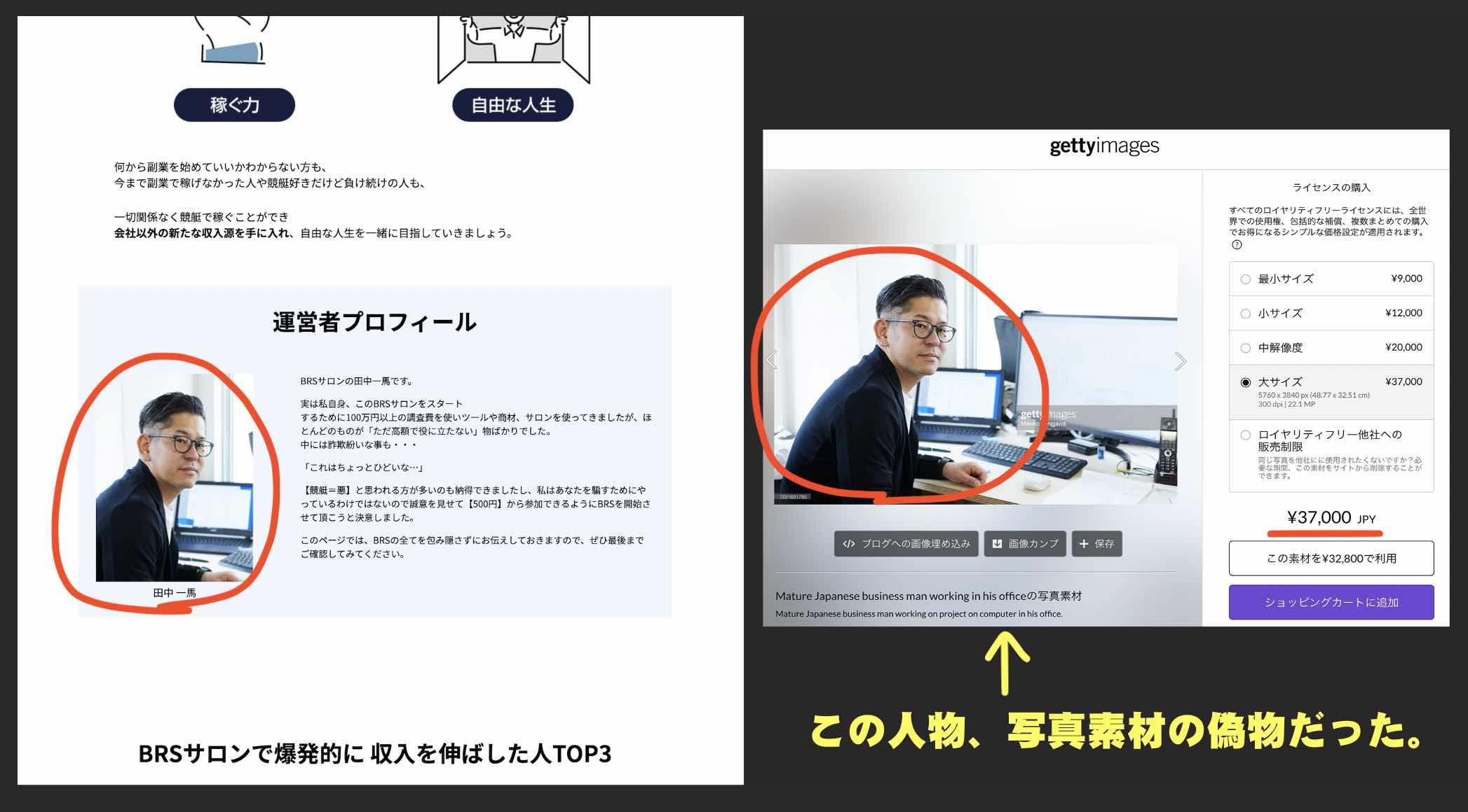 BRSサロン(ボートレースサロン)という競艇予想サイトの運営者、田中一馬は偽物