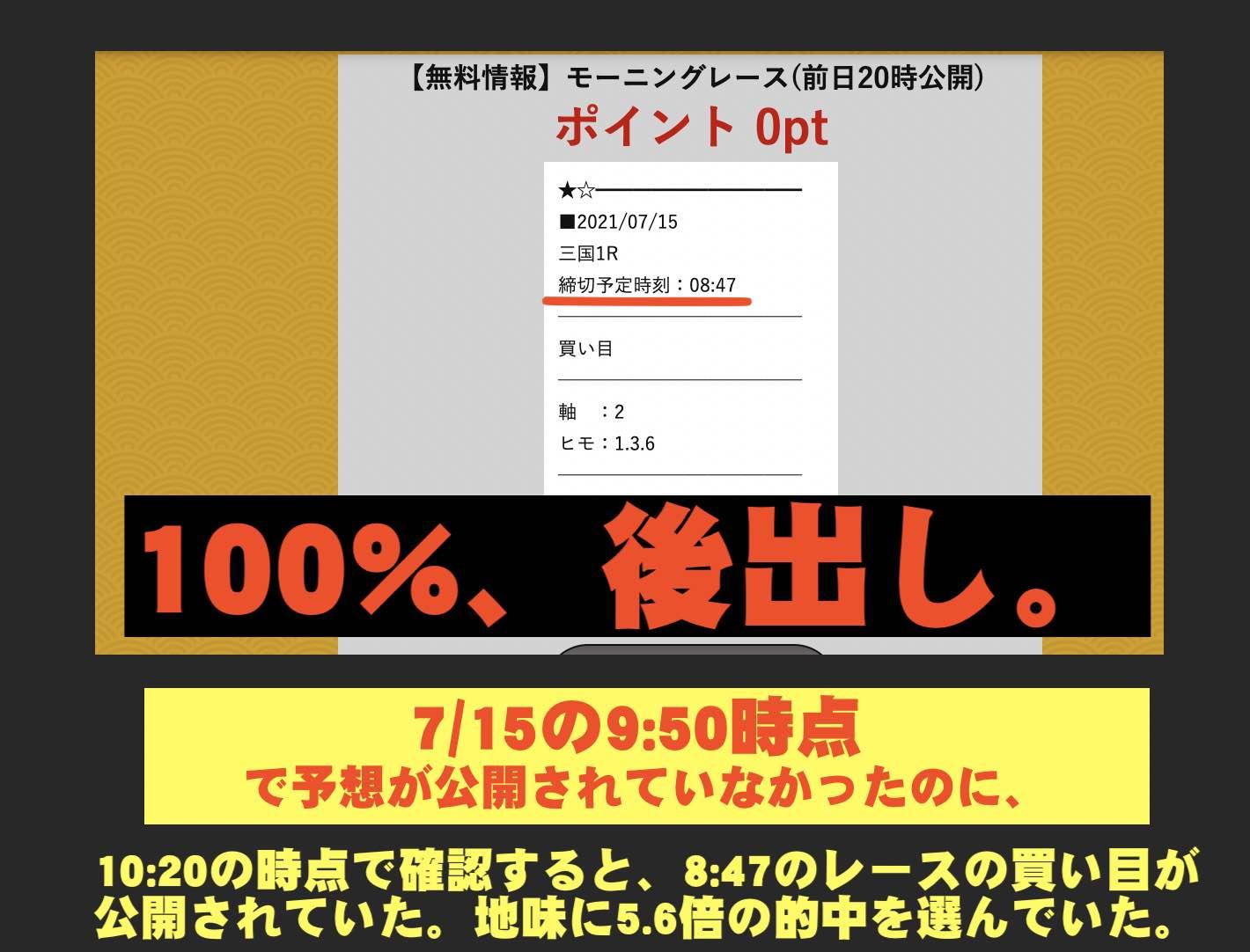 万舟JAPAN(万舟ジャパン)は後出し詐欺サイト