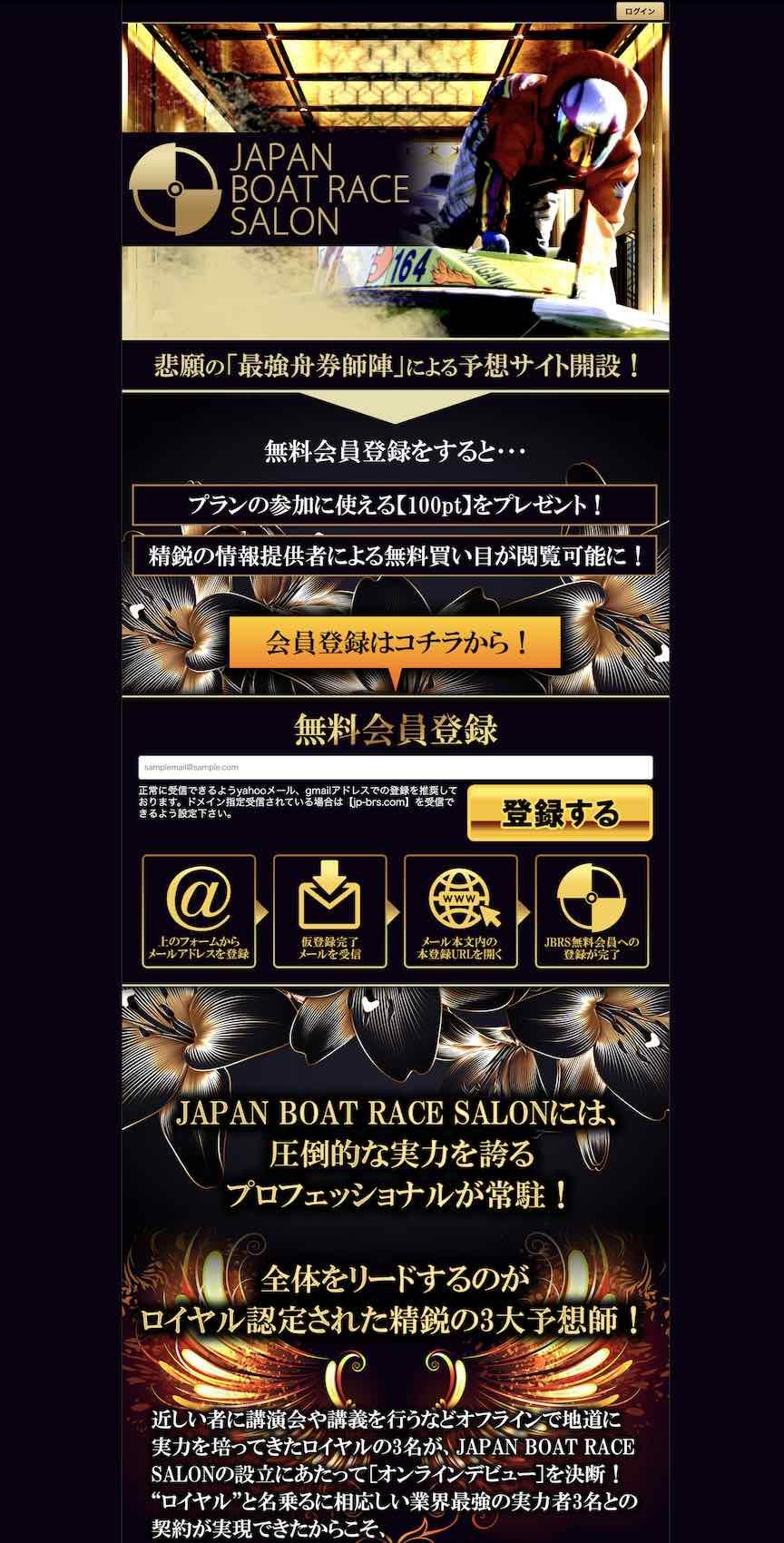 ジャパンボートレースサロン(JAPAN-BOATRACE-SALON)という競艇予想サイトの非会員TOP