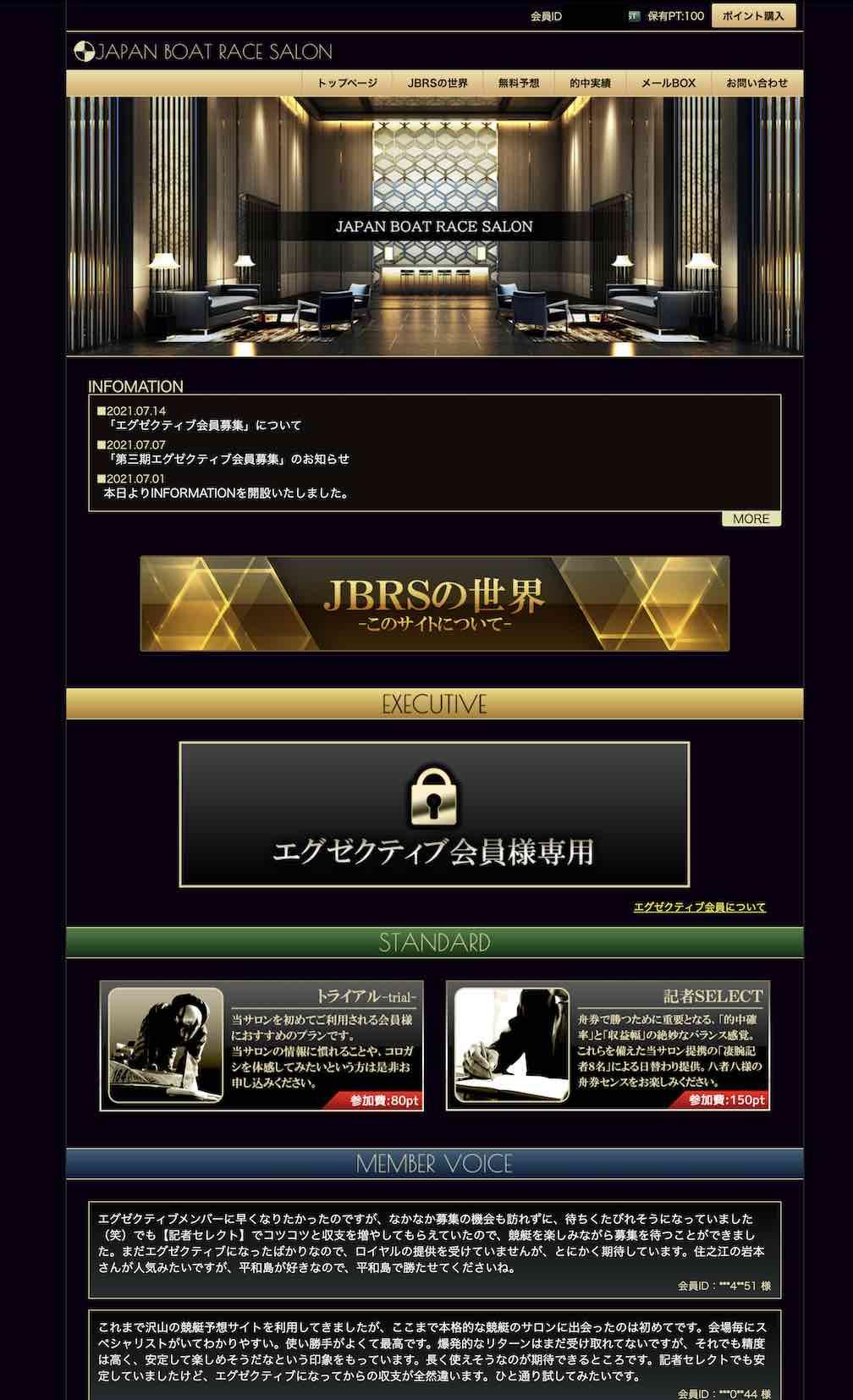 ジャパンボートレースサロンの会員ページ