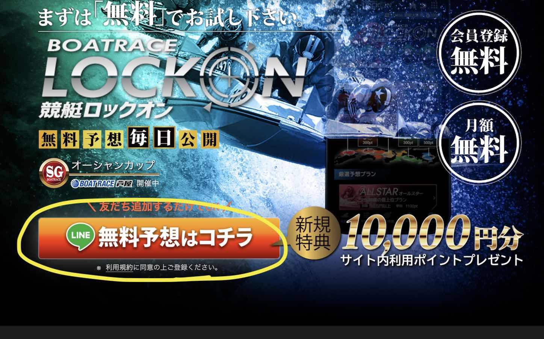 競艇ロックオンという競艇予想サイトはLINEアカウントでの登録