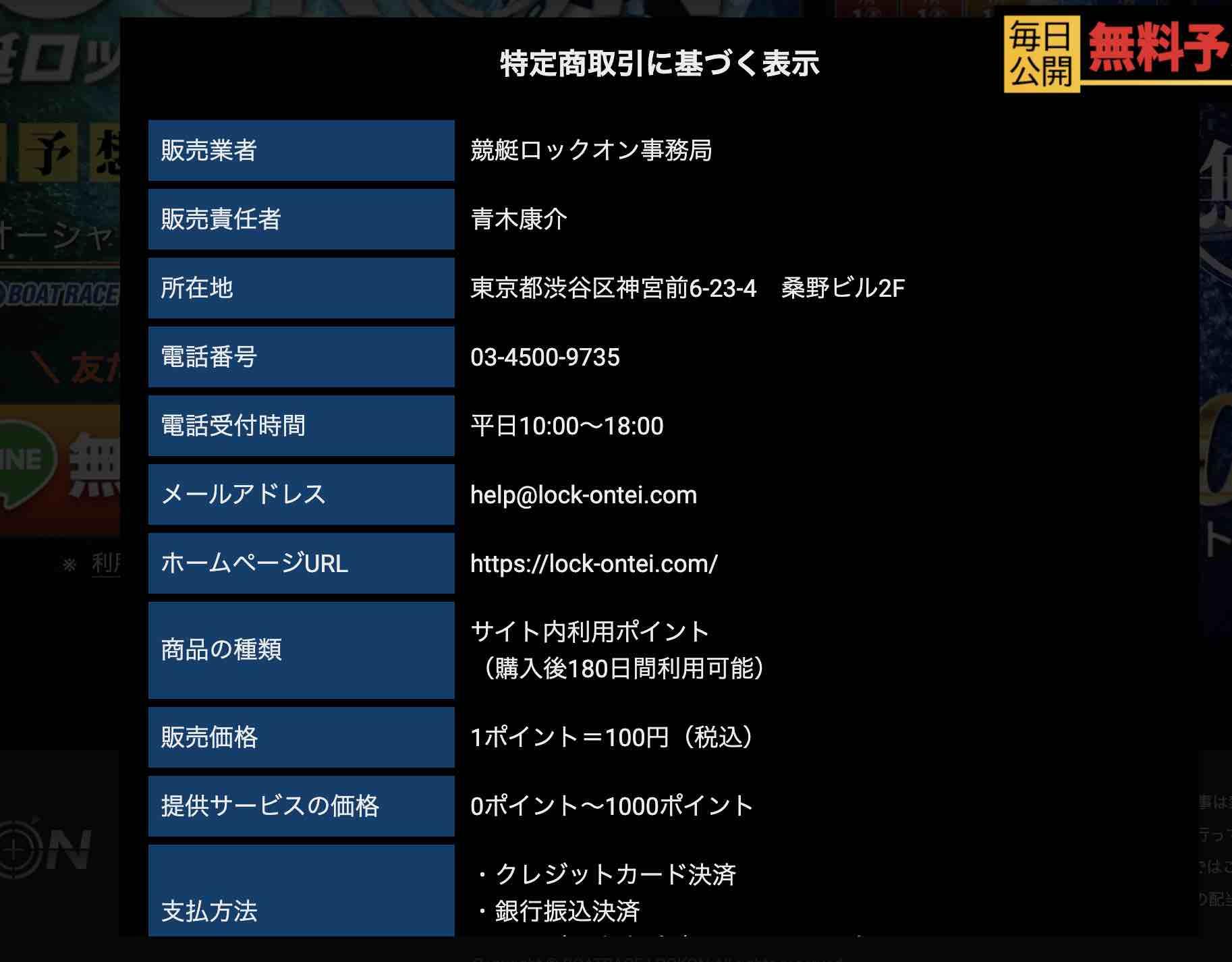 競艇ロックオンという競艇予想サイトの特商法ページ