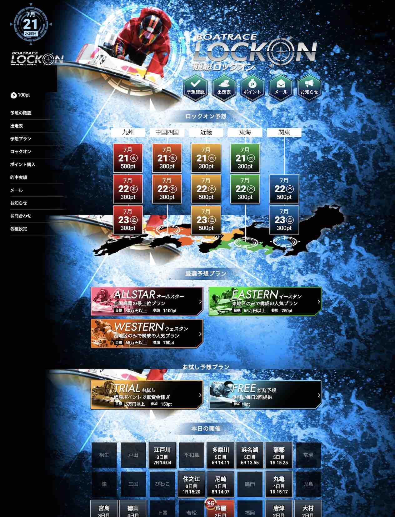 競艇ロックオンという競艇予想サイトの会員ページ