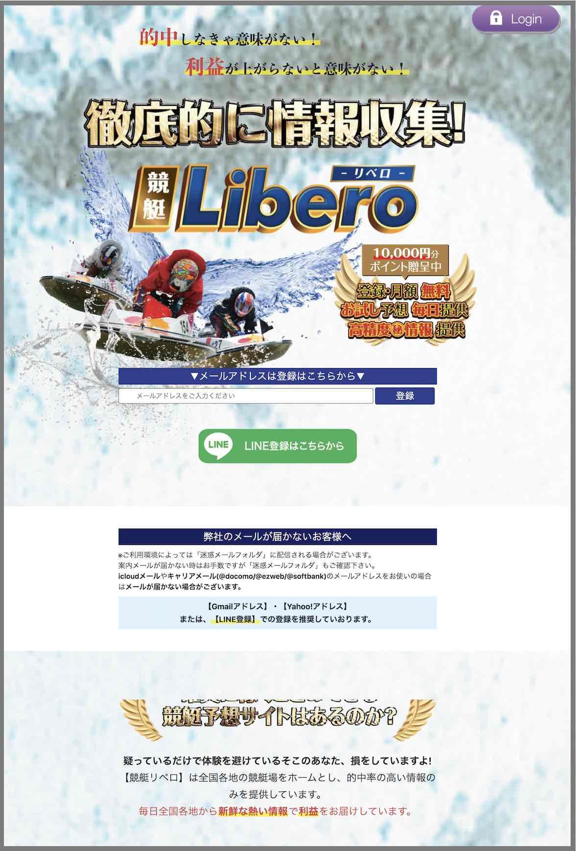 競艇リベロという競艇予想サイトの非会員TOP