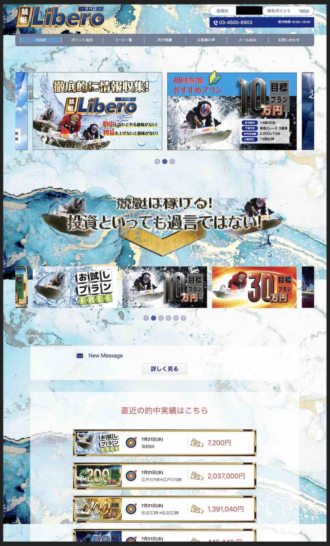 競艇リベロという競艇予想サイトの会員ページ