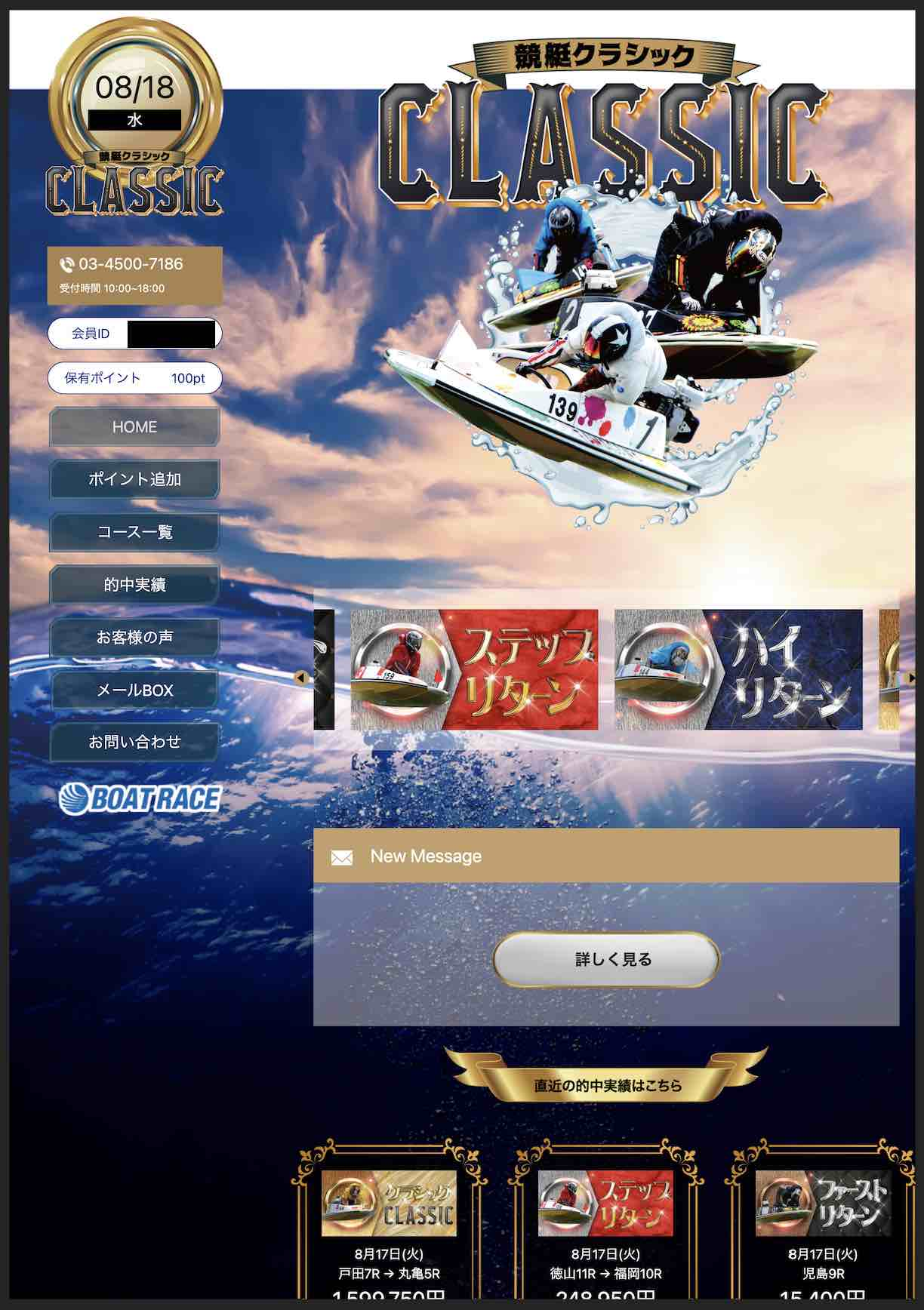 競艇クラシックという競艇予想サイトの会員ページ