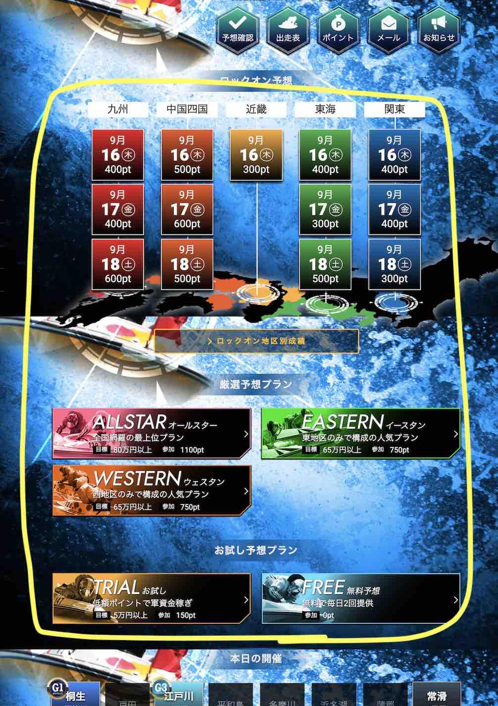 競艇ロックオンという競艇予想サイト(ボートレース予想サイト)が提供する競艇予想