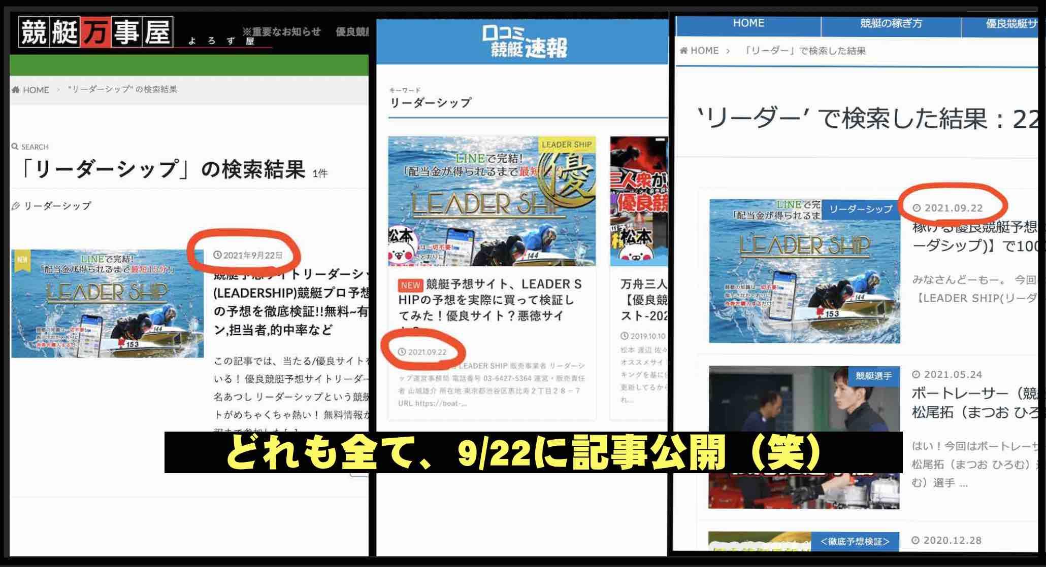 リーダーシップ(LEADERSHIP)という競艇予想サイトの集客用ブログはどれも同じ