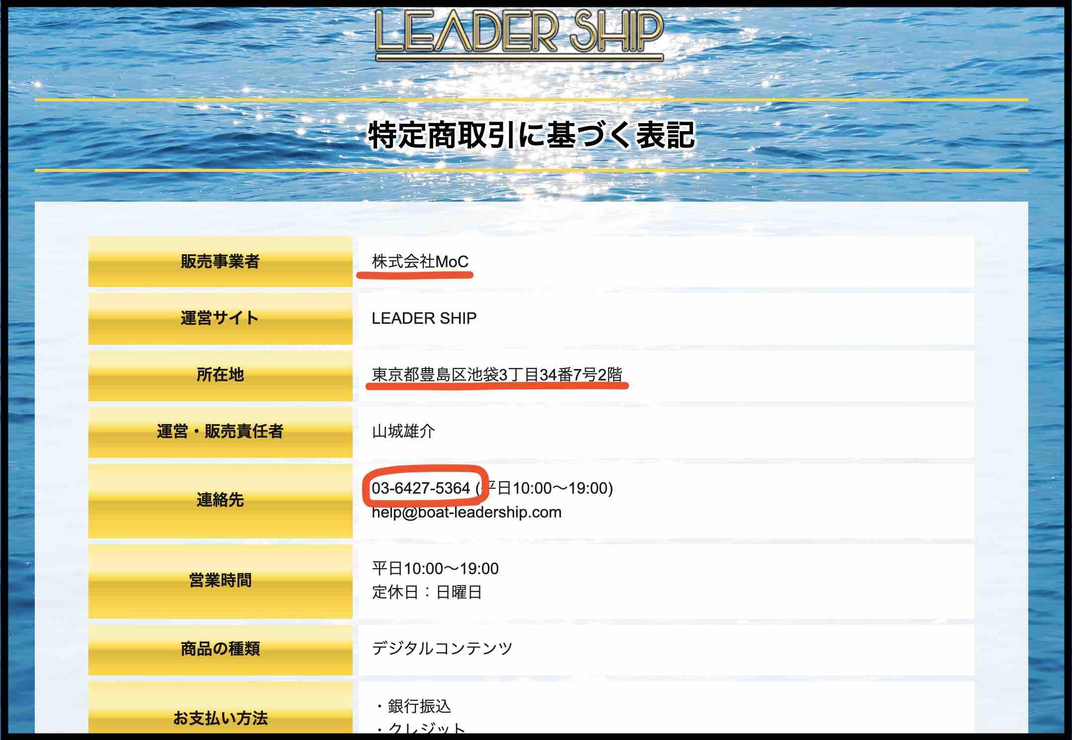 リーダーシップ(LEADERSHIP)という競艇予想サイトのの運営会社情報
