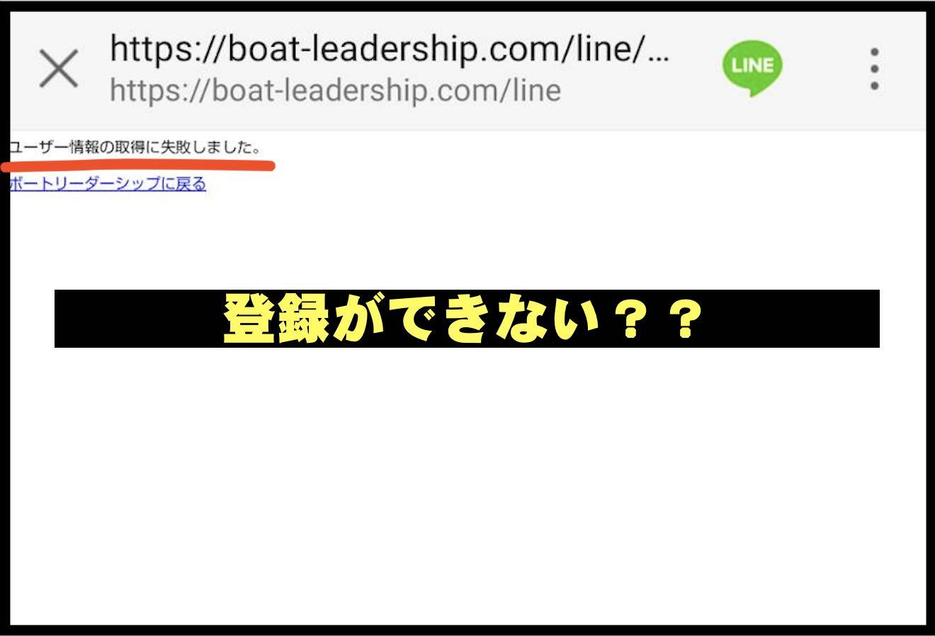 リーダーシップ(LEADERSHIP)という競艇予想サイトに登録できない