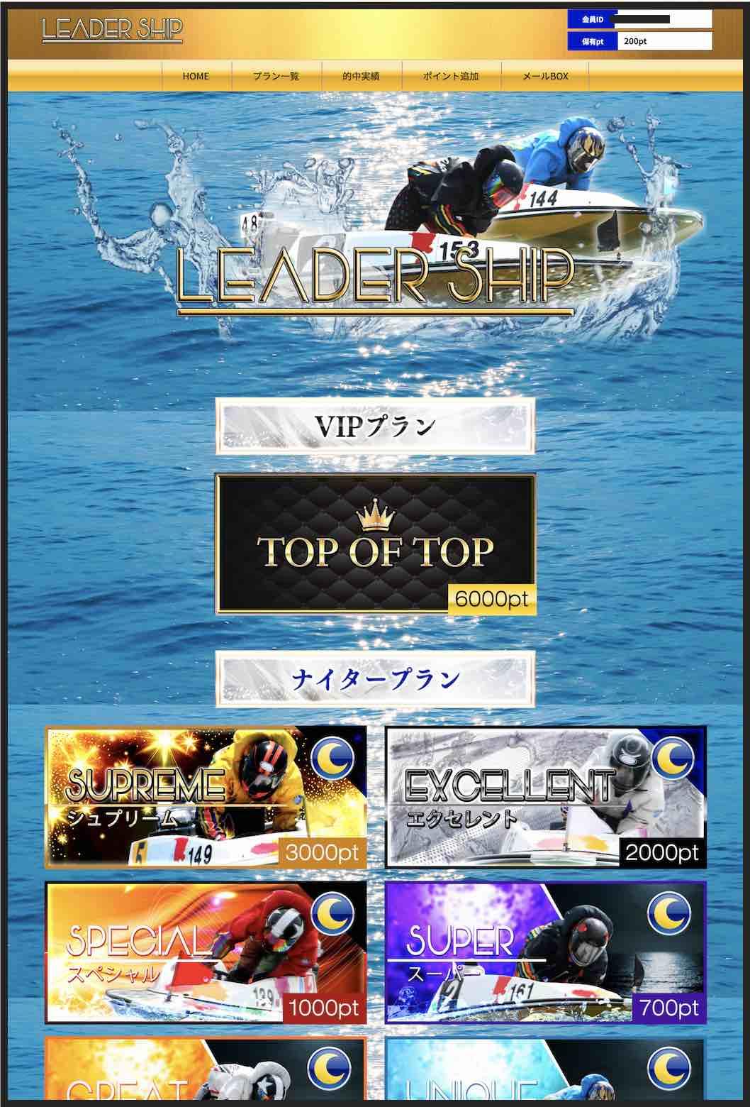 リーダーシップ(LEADERSHIP)という競艇予想サイトの会員ページ