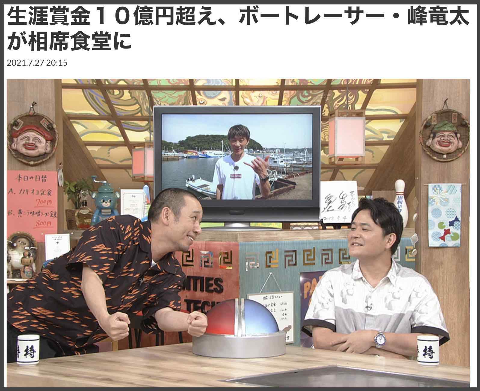 人気番組「相席食堂」に峰竜太が出演