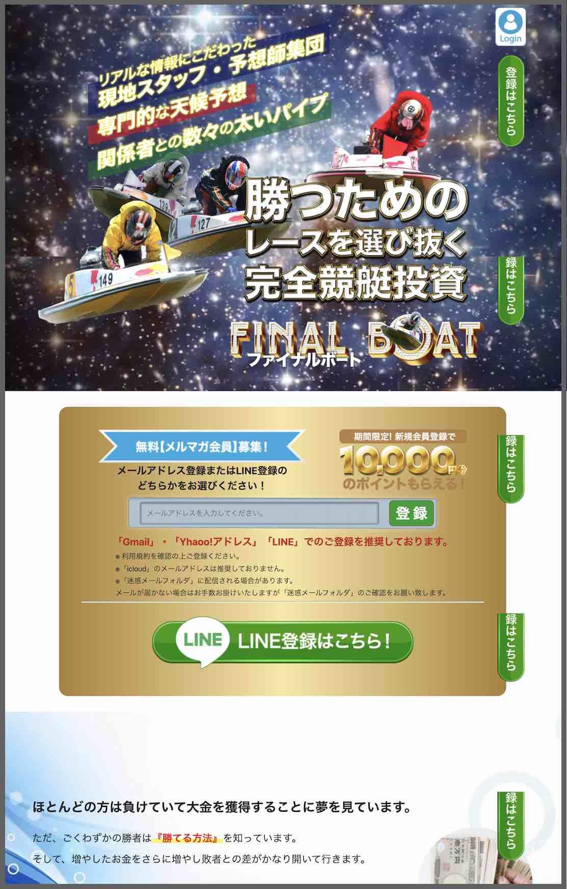 ファイナルボートという競艇予想サイトの非会員ページ