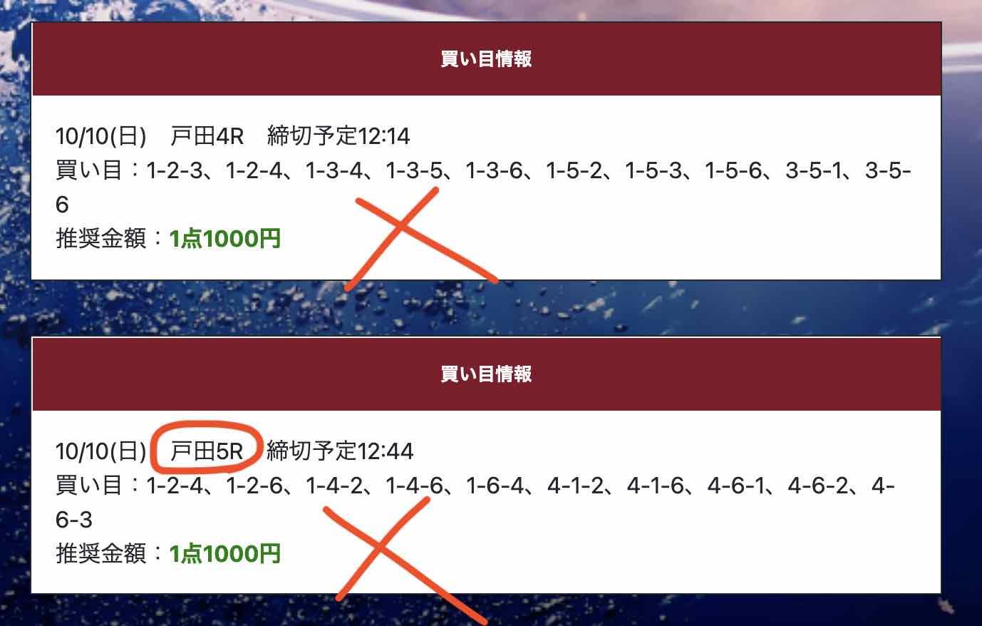 競艇クラシックという競艇予想サイトの無料予想の抜き打ち検証