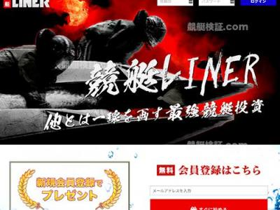 競艇ライナー(競艇LINER)という競艇予想サイトの画像