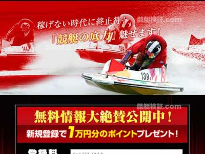 船の時代(舟の時代)という競艇予想サイトの画像