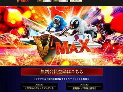 VMAX(ブイマックス)という競艇予想サイトの画像