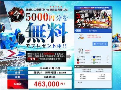 強艇という競艇予想サイトの画像