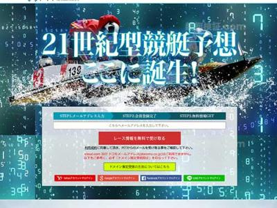 PIT(ピット)という競艇予想サイトの画像