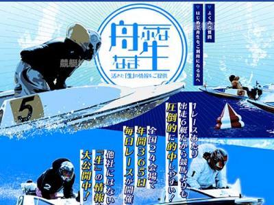 舟生(ふななま)という競艇予想サイトの画像