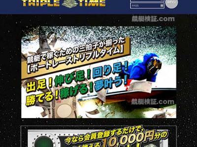 トリプルタイムという競艇予想サイトの画像