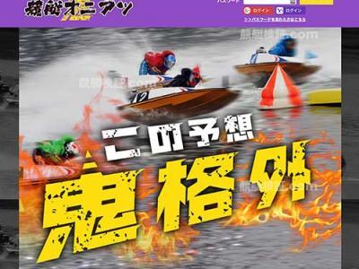 競艇鬼アツ(競艇オニアツ)という競艇予想サイトの画像