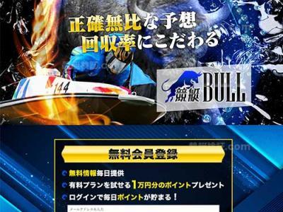 競艇BULL(競艇ブル)という競艇予想サイトの画像