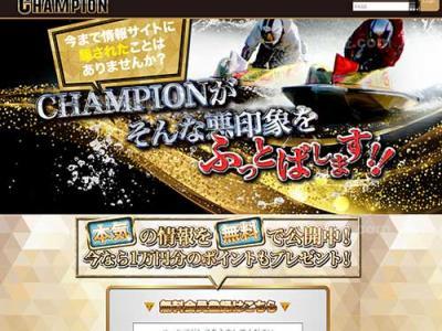 競艇チャンピオン(CHAMPION)という競艇予想サイトの画像