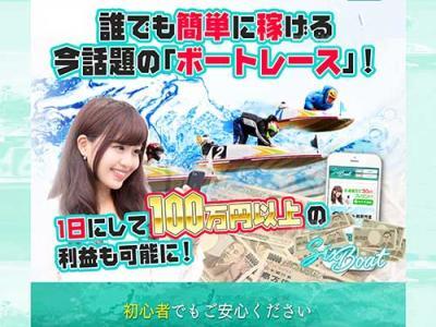 SIXBOAT(シックスボート)という競艇予想サイトの画像