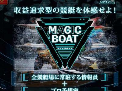 マジックボートという競艇予想サイトの画像