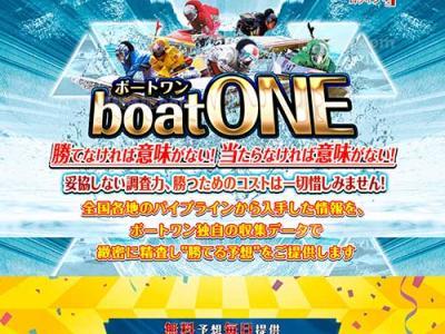 ボートワン(boat ONE)という競艇予想サイトの画像
